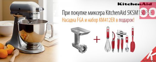 Миксер KitchenAid 5KSM150PSE в Зеленограде и Москве