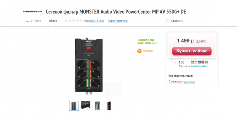 фильтр MONSTER Audio Video PowerCenter MP AV 550G+ DE за 1499